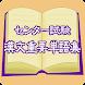 2016年版 センター試験漢文重要単語集