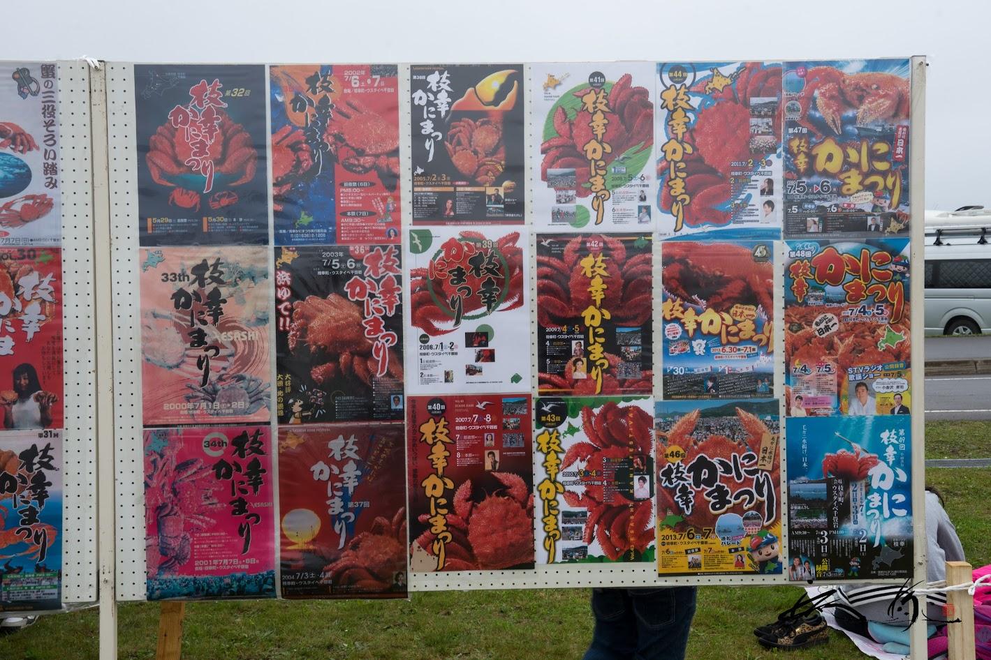 カニ祭り歴代ポスター
