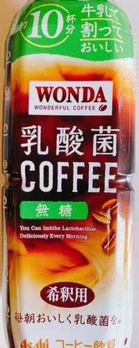 ワンダ 乳酸菌コーヒー