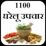 Gharelu home remedies in hindi Icon