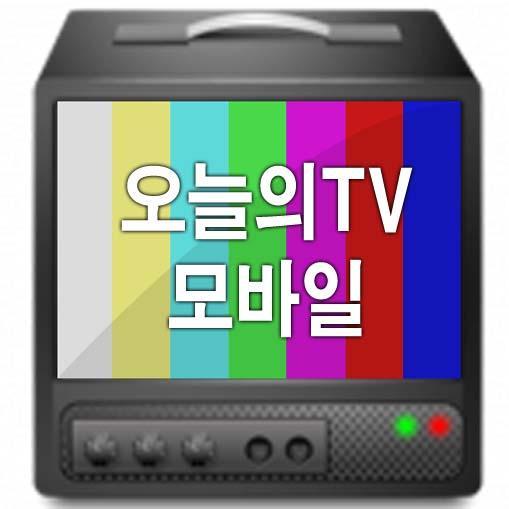 오늘의TV 모바일 이미지[2]