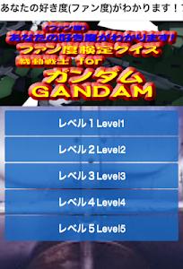 あなたのファン度がわかります!ファン度検クイズforガンダム screenshot 2