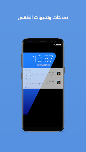ArabiaWeather screenshot 5