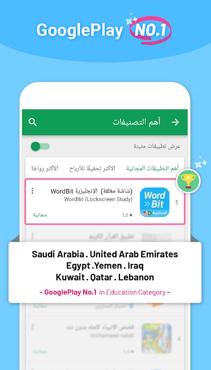 شاشة مغلقة) الإنجليزية WordBit – (Android تطبيقات) — AppAgg