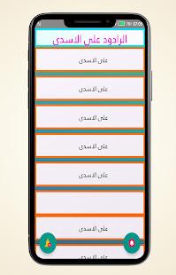 The poems of Al - Radud Ali al - Asadi for PC-Windows 7,8,10 and Mac apk screenshot 2