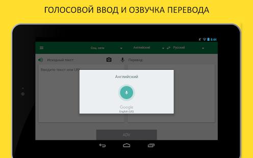 скачать переводчик гугл бесплатно и без регистрации