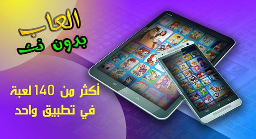 العاب بدون نت  captures d'écran 2