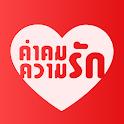 คำคม ความรัก โดนใจ icon