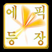 헬채널 추천기 & 에픽 타임라인 (던파)