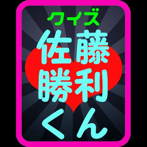 クイズ 佐藤勝利くん from SexyZone 娛樂 App LOGO-APP開箱王