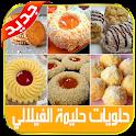 حلويات حليمة الفيلالي بدون نت icon