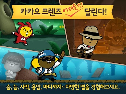 프렌즈런 for Kakao- screenshot thumbnail