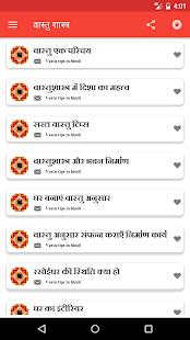 Vastu Shastra in Hindi - náhled