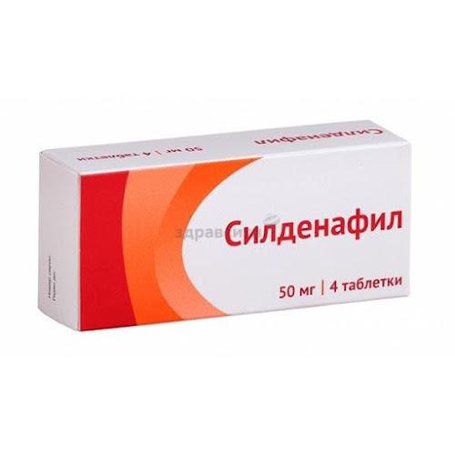 Силденафил таблетки п.п.о. 50мг 4 шт.