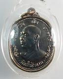 เหรียญพระอาจารย์ฝั้น อาจาโร วัดป่าอุดมสมพร จ.สกลนคร รุ่น 90 ศิษย์ชลประทานสร้าง เนื้ออัลปากา