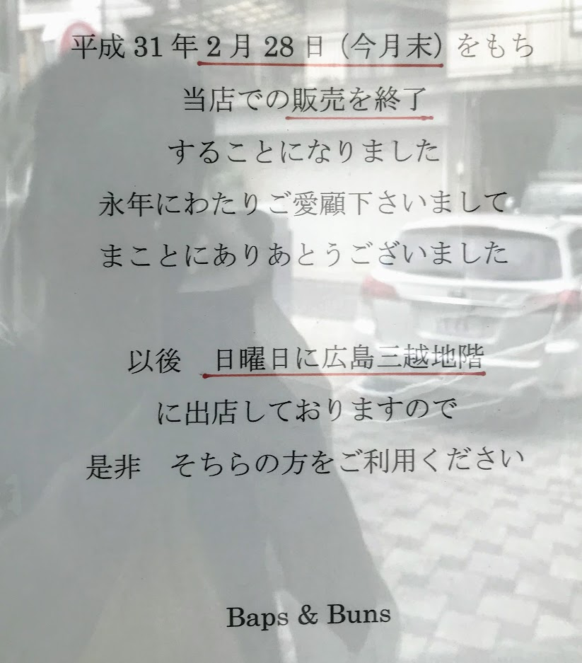 バップス&バンズ青崎・販売終了のお知らせ