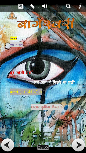 Bageshwari-4 बागेश्वरी पत्रिका