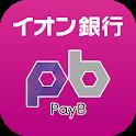 イオン銀行PayB(ペイビー) icon