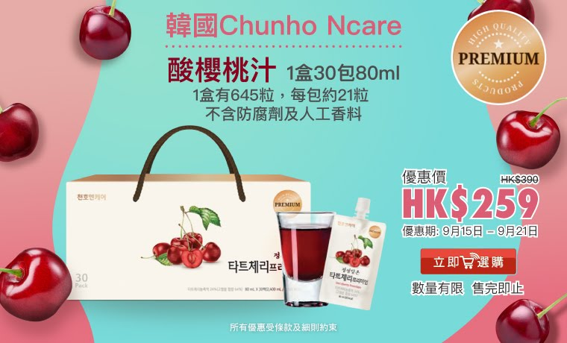 韓國Chunho Ncare 黑樱桃汁_760_460 (3).jpg