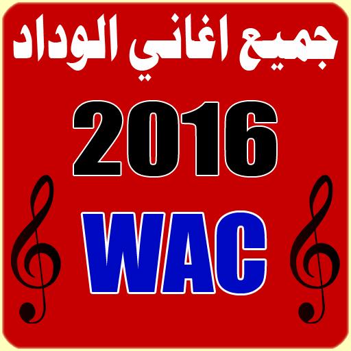 اغاني الوداد البيضاوي 2016