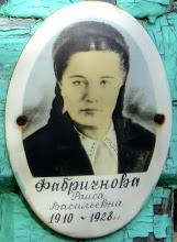 Photo: Фабричнова Раиса Васильевна 1910-1928