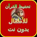 تحفيظ القرآن للأطفال بدون نت icon