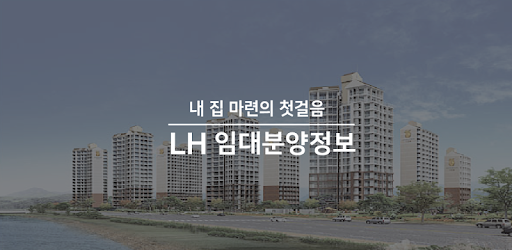 LH임대분양정보 for PC