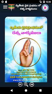 Bible Ratna Vakyalu - náhled