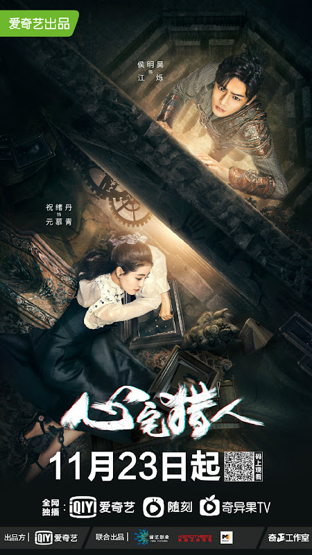 Psych Hunter / Haunted House Handbook China Web Drama