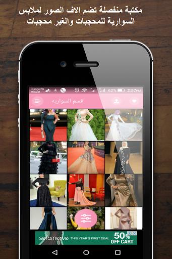 Your Stylist - Be stylish  screenshots 4