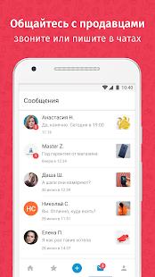 Download Юла – объявления поблизости for Windows Phone apk screenshot 5