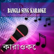 Bangla hit karaoke Songs | বাংলা আঘাত কারাওকে গান