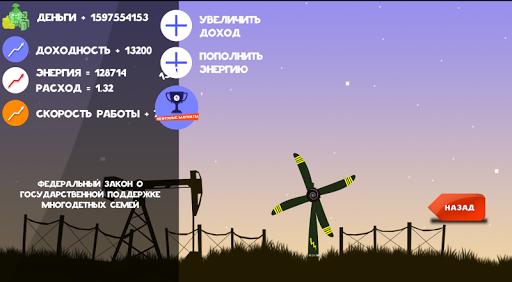 Езда по бездорожью России screenshot 24