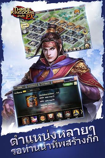 Three Kingdoms PKu2014u0e2au0e32u0e21u0e01u0e4au0e01 PK 11.1.0 screenshots 5