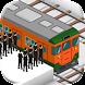 僕は鉄道員 - 中央線を制覇せよ! - Androidアプリ