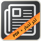 Presse Algérie - NEWS & PDF