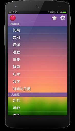 学习说中文