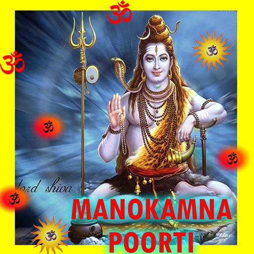 Aarti Aur Mantra Sangrah