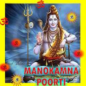 Manokaamna Aarti aur Mantra