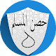 Hisn Al Muslim : No ads, No internet needed APK