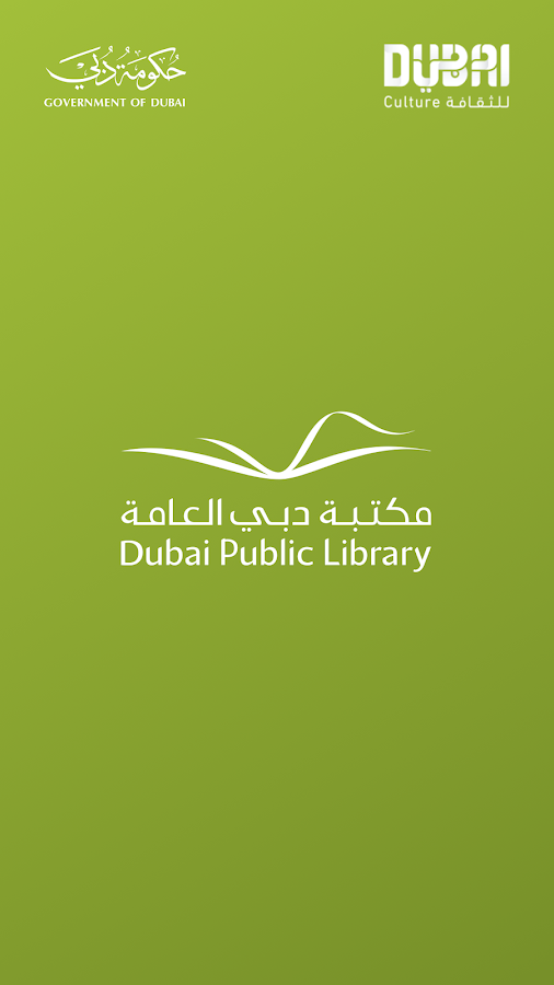 Dubai Library- screenshot