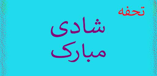 Tohfa Shadi Mubarak Book