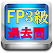 FP3級 ファイナンシャル プランナー 金融機関 資産運用 資金計画 国家資格 無料アプリ