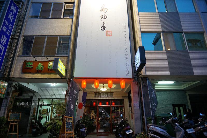 中美街餐廳,高功手做麵食-1