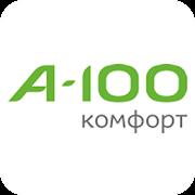 А-100 Комфорт