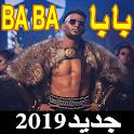 Mohamed Ramadan 2019 - BABA - بدون نت icon