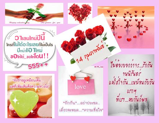 คอมเม้น Valentine day