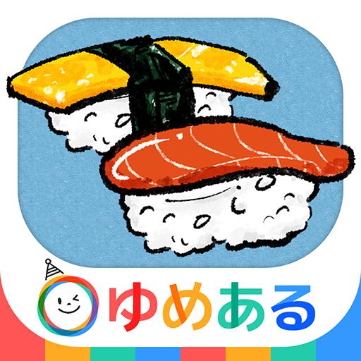 親子でお寿司料理!キッチンおすしやさん 教育 App LOGO-APP開箱王