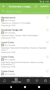 Мой Черкесск - náhled