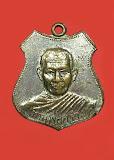 เหรียญหลวงปู่คร่ำ วัดวังหว้า จ.ระยอง รุ่นแรก ปี 2511 เนื้ออัลปาก้าชุบนิเกิ้ล พร้อมบัตรรับรองพระแท้